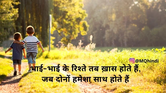 Big Brother Shayari In Hindi
