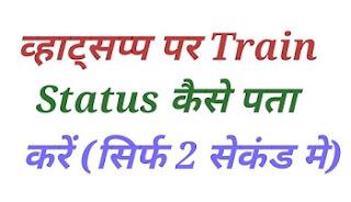 Whatsapp पर Train स्टेटस चेक करें.
