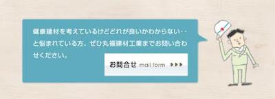 http://marufuku-kk.com/form/