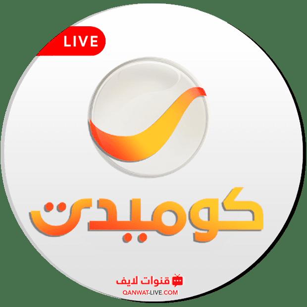 قناة روتانا كوميدي ROTANA COMEDY بث مباشر