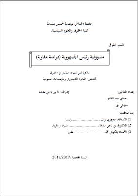 مذكرة ماستر: مسؤولية رئيس الجمهورية (دراسة مقارنة) PDF