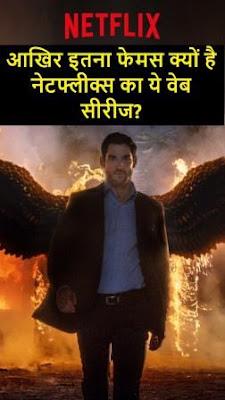 Lucifer web series Netflix