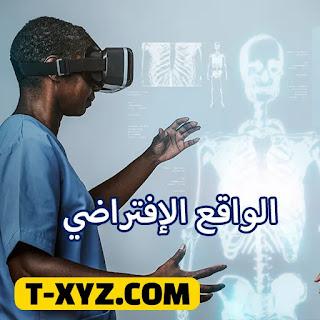 ما هو الواقع الافتراضي؟ ما الفرق بين الواقع الافتراضي والواقع المعزز؟