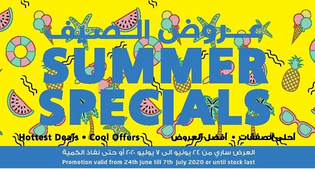 عروض لولو مصر من 24 يونيو حتى 7 يوليو 2020 عروض الصيف