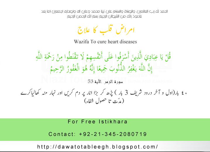 Wazifa To cure heart diseases - Bhai Hanfi Wazaif and Taweez