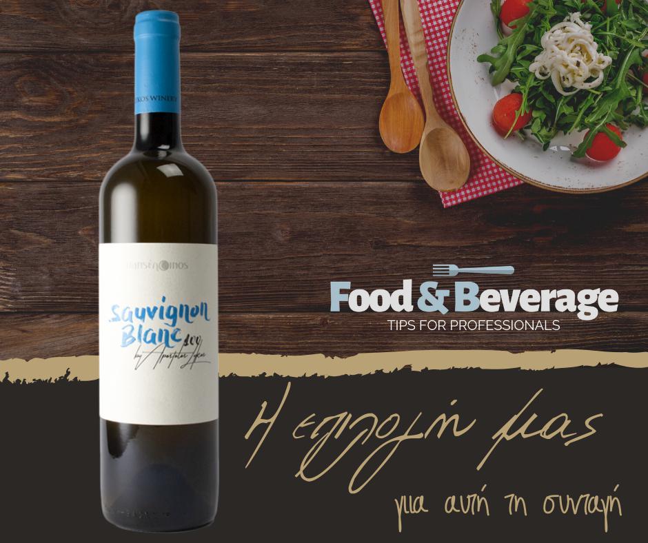 Sauvignon-Blanc-Lykos-Winery