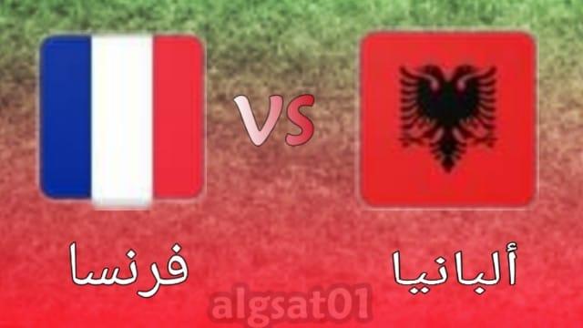 ألبانيا  ضد فرنسا - ألبانيا و فرنسا - ألبانيا v فرنسا - ألبانيا  - فرنسا  -تصفيات يورو 2020