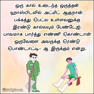 Tamil wife jokes