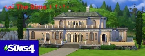 شرح تحميل Sims 4 للكمبيوتر 2019