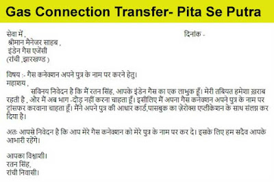 gas connection transfer karne ke liye application pita se putra ko