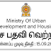 Vacancy In Ministry Of Urban Development and Housing