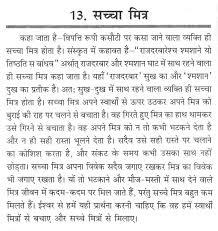 Essay On Friendship In Hindi