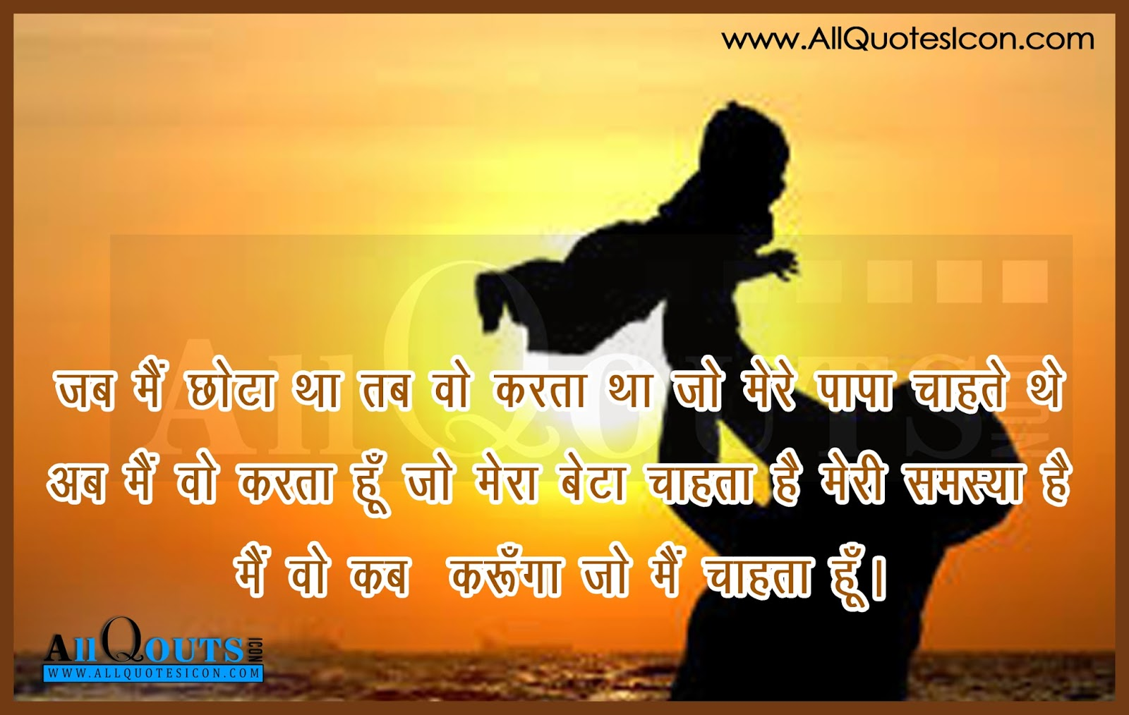 Father Quotes And Hindi Shayari Hd Wallpapers Best Life Motivational