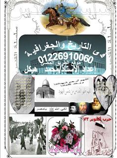 مذكرة تاريخ جديدة للصف الاول الثانوى , مذكرة القدس فى التاريخ للاستاذ محمد هيكل