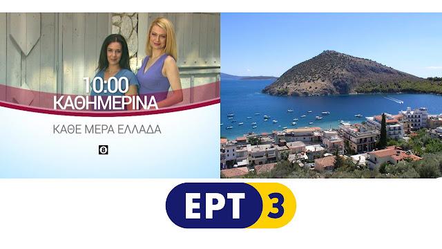 """Το Τολό στην Εκπομπή """"Κάθε Μέρα Ελλάδα"""" της ΕΡΤ3"""
