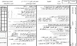 امتحان دين للصف الرابع الابتدائي الدور الثاني 2019 حسب المواصفات جاهز لجميع المدارس