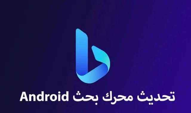 تحديث مهم وجديد من مايكروسوفت تحديث محرك بحث Android Bing الخاص للاندرويد