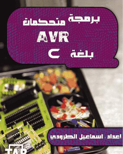 برمجة متحكمات AVR بلغة C pdf