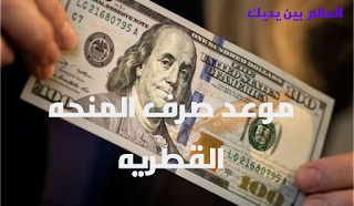 موعد صرف المنحه القطريه شهر