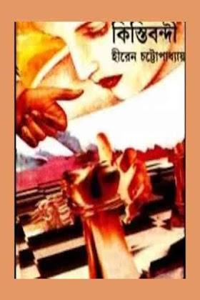 কিস্তিবন্দী - হীরেন চট্টোপাধ্যায় Kistibondi bangla pdf – Hiren Chattopadhyay