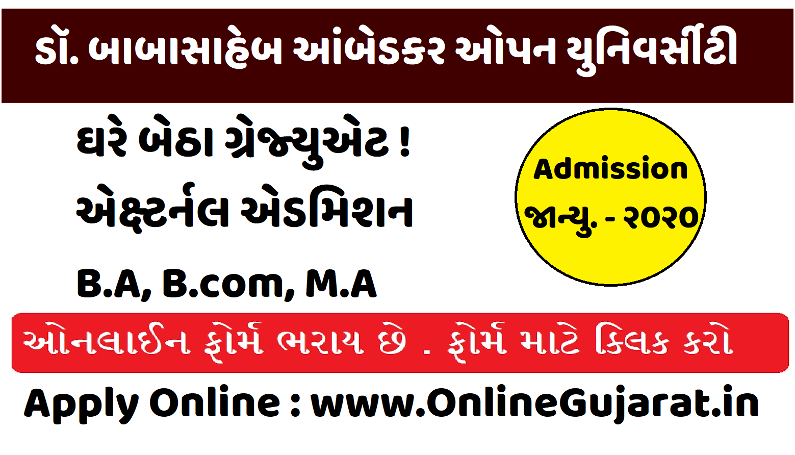 BAOU Admission January-2020 : BAOU Exam Form January 2020