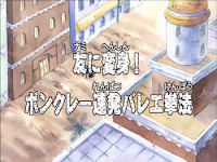 One Piece Episode 116