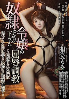 IPX-193 Mochida Akane Aizawa Minami Toda Yuria