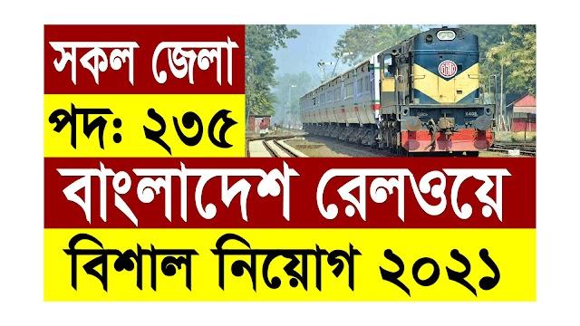 🔥২৩৫টি পদে বাংলাদেশ রেলওয়ে বিশাল নিয়োগ ২০২১ | Bangladesh Railway Job Circular 2021