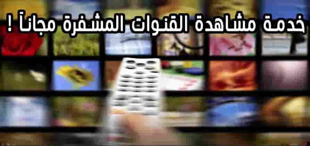 خدمة IPTV