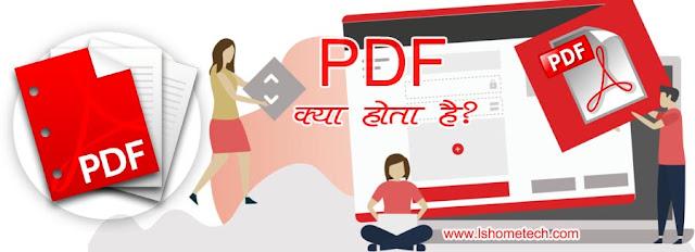 PDF kya hota hai?