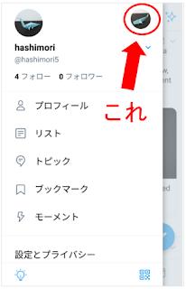英語でツイッター(Twitter)_アカウントの切り替えその1