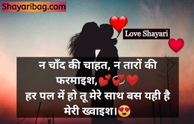 Best Heart Touching Love Shayari