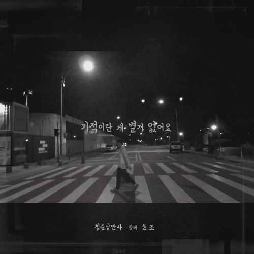 Green Spring Romance, Yoon Zo – 함께. 일곱. 기적이란 게 별거 없어요 – Single