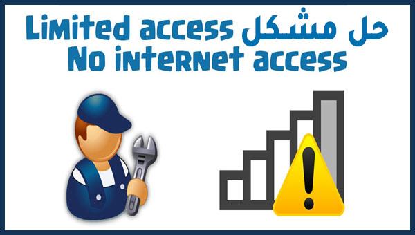 حل مشكلة Limited Access - لا يوجد اتصال انترنت