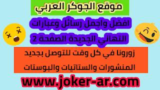 اجمل وافضل رسائل وعبارات التهاني الجديدة الصفحة 2 - موقع الجوكر العربي