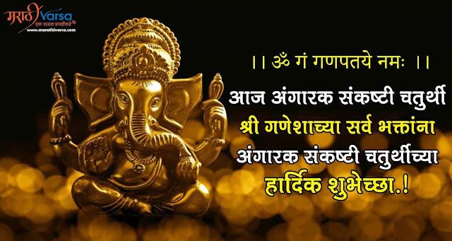 Ganesh jayantichya shubhecha