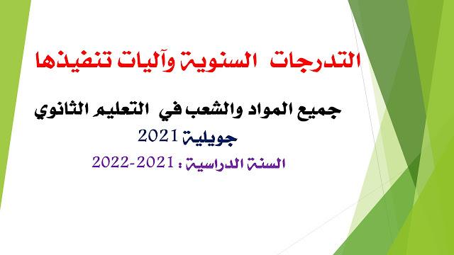 التدرجات السنوية للتعليم الثانوي 2022/2021