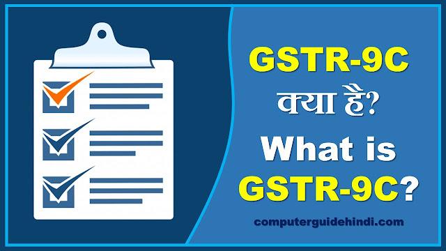GSTR 9C क्या है? [What is GSTR 9C?] [In Hindi]