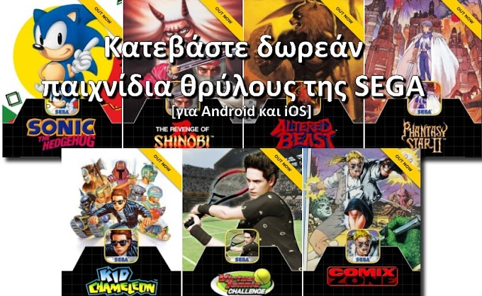 SEGA Forever: Κατεβάστε δωρεάν παλιά αγαπημένα παιχνίδια σε Android και iOS