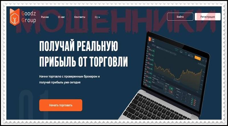 Мошеннический сайт goodzgroup.com – Отзывы? Брокер GoodzGroup мошенники! Информация