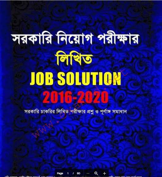 Govt Written Job Solution [2016-2020] Full Pdf Download