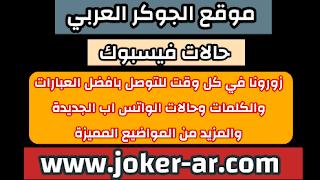 Status for facebook حالات فيسبوك 2021 - الجوكر العربي