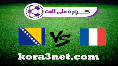 مباراة فرنسا والبوسنة