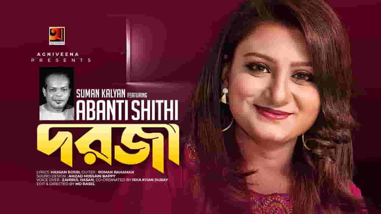 DOROJA (দরজা) LYRICS » ABANTI SHITHI » Lyrics Over A2z