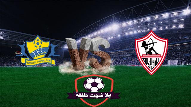 Live-Stream-al-zamalek-vs-teungueth-fc - ماتش الزمالك - مباراة الزمالك اليوم - الزمالك مباشر - بث مباشر مباراة الزمالك
