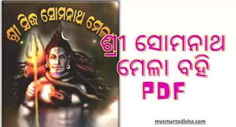 Sri Somanath Mela Odia eBook PDF Download