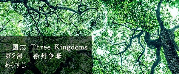 第11話 「劉備、徐州を救う」