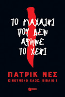 https://www.culture21century.gr/2020/05/kinoymeno-xaos-vivlio-1-to-maxairi-poy-den-afhne-to-xeri-toy-patrick-ness-book-review.html