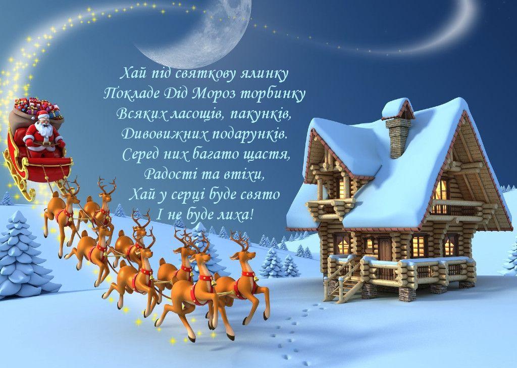Картинки по запросу новорічні привітання фото