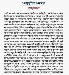 Dhormanuvutir Upokotha by Humayun Azad - Humayun Azad Pdf